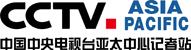中國中央電視台亞太中心記者站