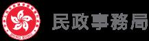 香港特別行政區政府民政事務局