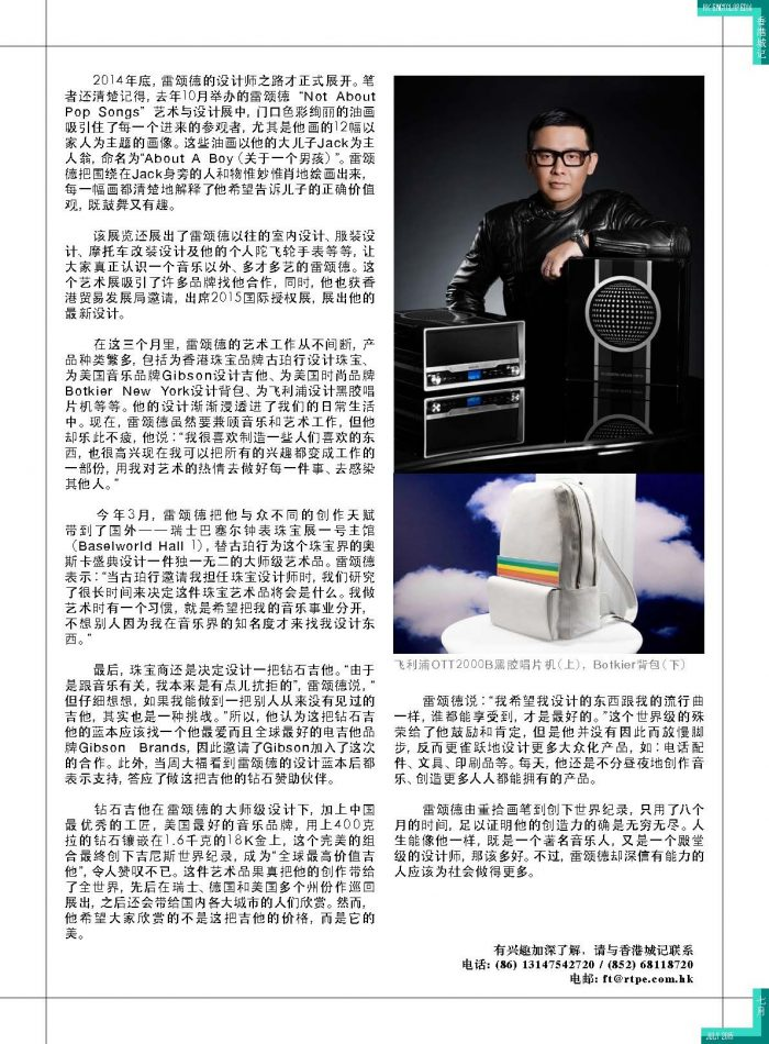香港城記ft_july_2015_mark_Page_3