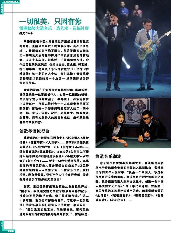 香港城記ft_june_2015_mark_Page_1