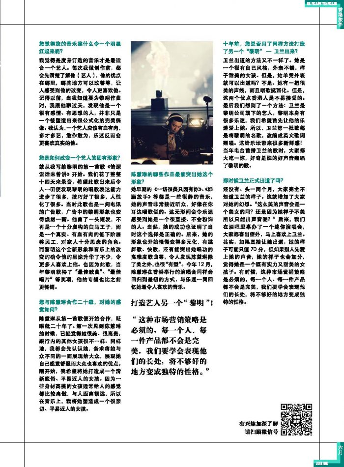 香港城記ft_june_2015_mark_Page_2